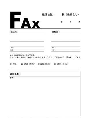 FAX送付状テンプレート