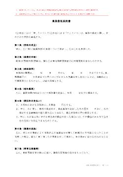 業務委託契約(一般)【無料で使える契約書】 | ビジネス書式 ...
