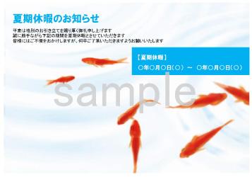 夏期休暇ポスター(金魚)