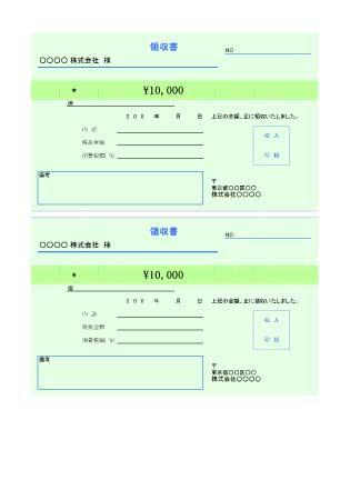 雛形 領収 書 📜領収書 💗無料ダウンロード「かわいい」雛形・テンプレート素材