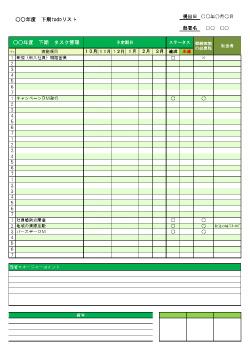 全て無料で使える6ヶ月活動報告テンプレート一覧 総合ダウンロード順