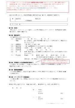 臨時雇い雇用契約書(パートタイマー)【無料で使える契約書 ...