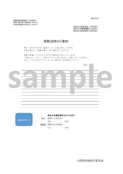 書類 送付 状 テンプレート