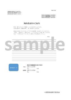 送付 状 テンプレート 書類